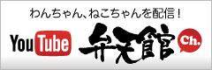 Youtube弁天館Ch.